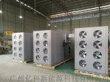 永平腊鹅6匹热泵烘干机