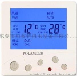 珀蓝特无刷直流风机盘管温控器厂家批发