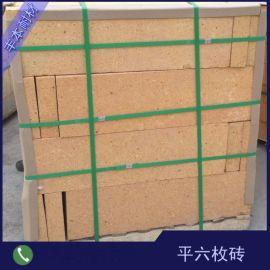 平六枚耐火砖 厂家直销平六枚耐火砖 高温稳定性好