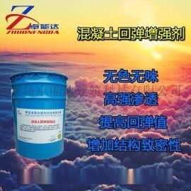 混凝土表面增强剂提高强度回弹值增强墙面加固