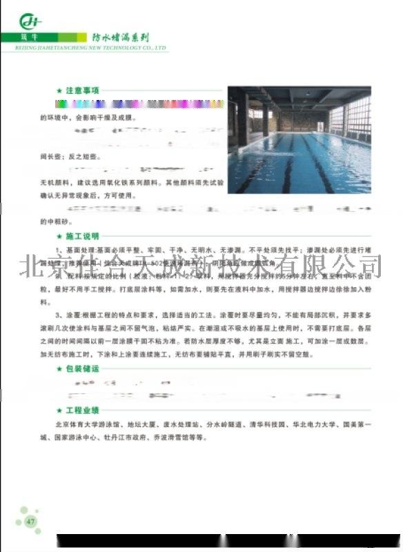北京廠家直銷聚合物水泥基防水塗料