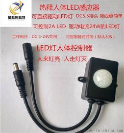 驱动LED感应传感器  可直接驱动2ALED