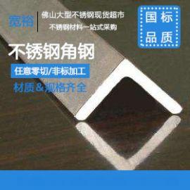 40*40*4mm不锈钢角钢304 316L三角铁