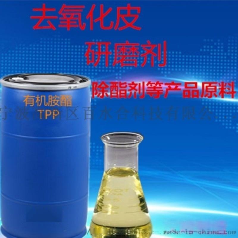 供应除油助剂有机胺酯TPP成分