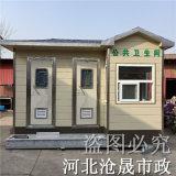 北京移动厕所 3+1管理间低价