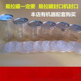 山核桃大枣包装塑料易拉罐   密封罐