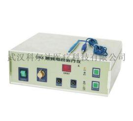 高频电灼治疗仪,高频电离子治疗机
