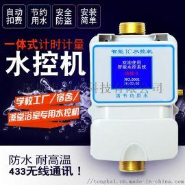 水控一体机 淋浴刷卡节水器 学校水龙头节水控制器