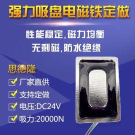 24V方形吸盘电磁铁定做 大吸力机械手电吸盘