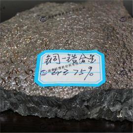 铜锆合金 CuZr5 10 30 40 75 铜基中间合金 铜锆中间合金 铬锆铜
