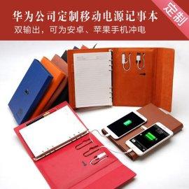 华为集团定制移动电源笔记本 美好的全联接世界