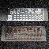 深圳廠家定製汽車用品挪車卡臨時停車牌挪車停車卡定做插車卡