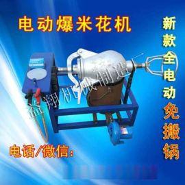 全自动老式爆米花机手摇电动爆米花机大炮膨化液化气煤炭商用家用