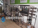 云南超纯水水处理设备
