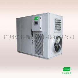 烟叶空气源热泵烘干机_烟叶烘干设备