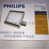 飛利浦LED泛光燈BVP161 70W代替傳統QVF500W滷鎢燈