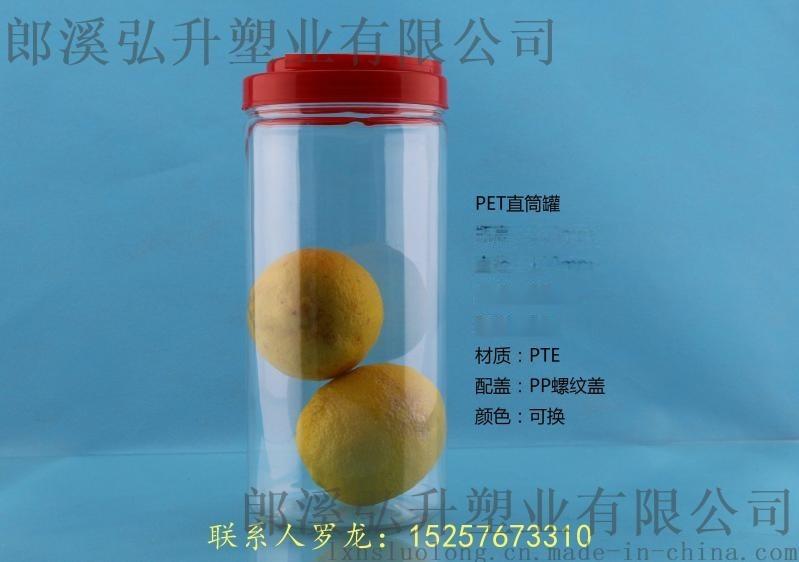 安徽塑料瓶生产厂家直销PET直筒罐10*21
