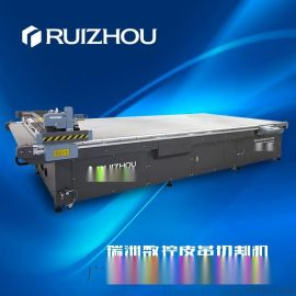 瑞洲科技-电脑全自动裁皮机 真皮PU切割机 人造革切割机