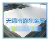 無錫霞東金屬供應1100純鋁板,1100-H24鋁板,1100鋁板專賣,