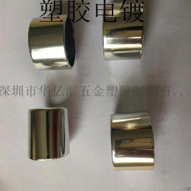 塑料真空镀膜加工abs塑料电镀 上海塑胶电镀厂PP料表面处理不导电