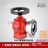 消防器材SN65室内消火栓 SN65普通栓选购