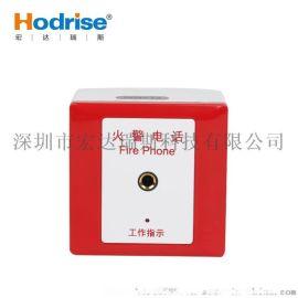 供应DH9273带编码型消防电话插孔