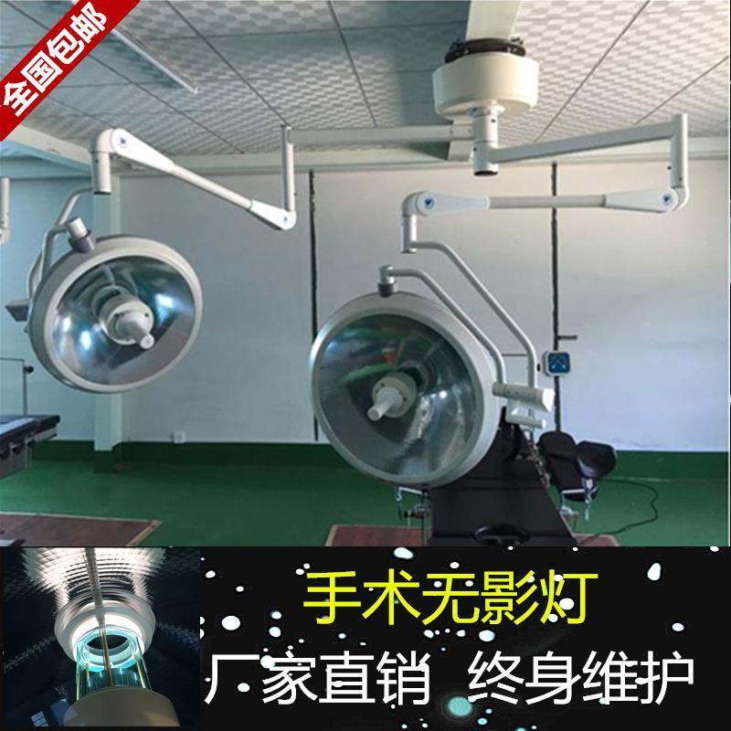 LED手術無影燈手術室冷光源 手術燈醫院用