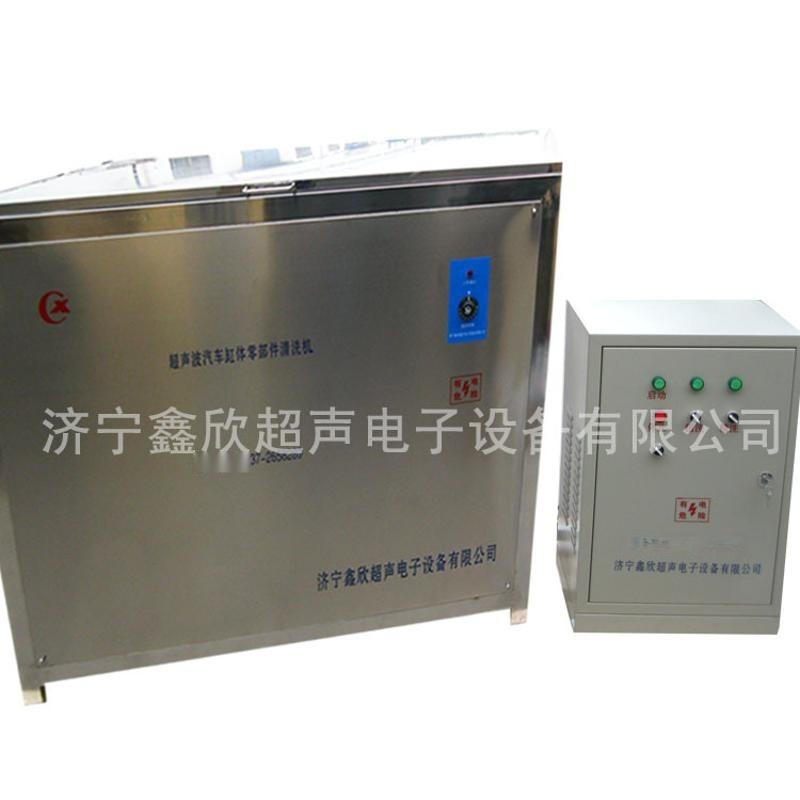 实惠实用  超声波汽车缸体、散热器及零部件清洗机XC-7200B