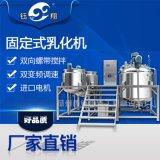 均質乳化機 乳化高速剪切混合機械 真空均質乳化罐