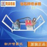 臺灣原產鑽石牌噴水機噴水櫃