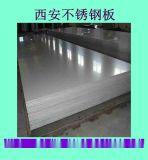 武威不锈钢板武威304不锈钢板武威316不锈钢板厂家直销