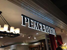 宁波pvc雪弗板字  泡沫亚克力水晶字  定做门头广告牌  招牌背景发光字制作