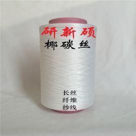 研新硕、75D/72F、椰碳纤维、椰碳丝、椰碳纱线、(**椰壳再利用制得环保纤维)