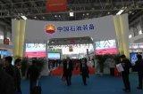 第十九届中国国际石油石化技术装备展览会
