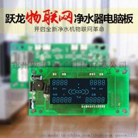 郑州跃龙物联网电脑板YL-W3净水器控制面板