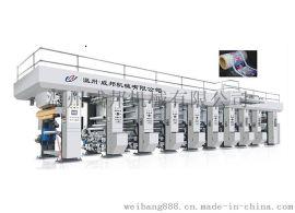 包装材料多色凹版印刷机,淘宝运输包装袋印刷机