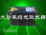 大功率绿光激光器10W15W20W
