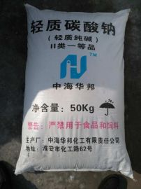 中海華邦50KG二類一等輕質純鹼