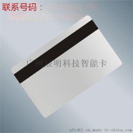 ISO白色磁卡低抗磁条卡磁条白卡会员卡制作PVC空白磁条卡印刷磁卡