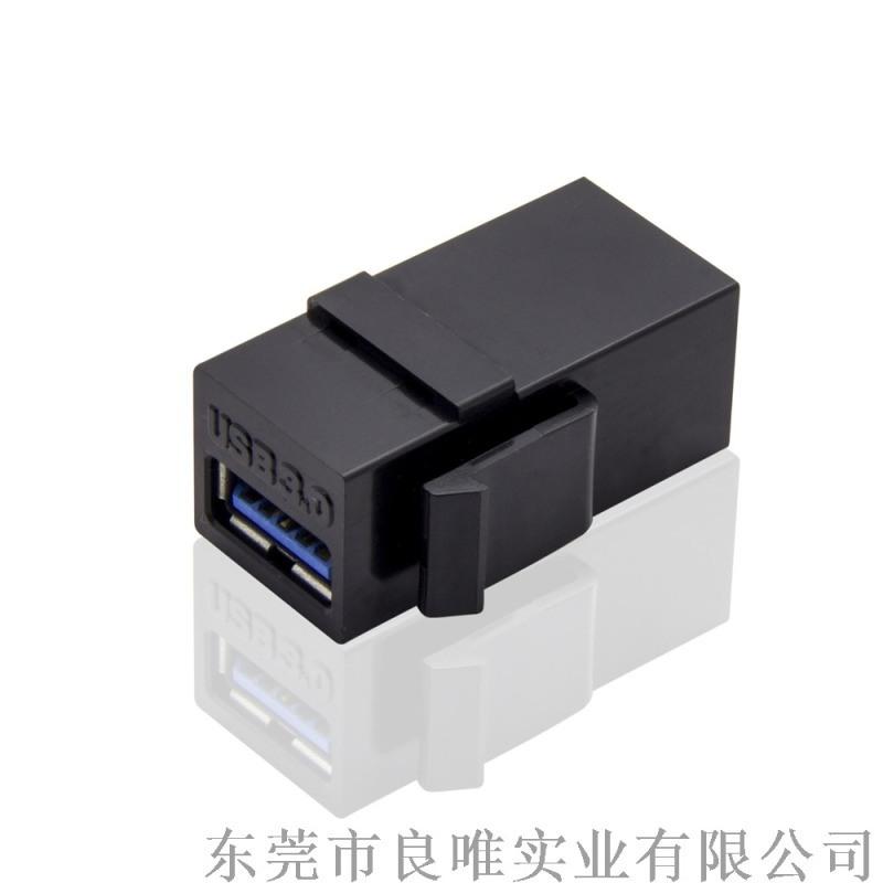 厂家直销USB3.0母转母面板转接头 数据传输