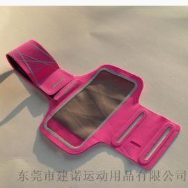 手機運動臂帶 輕薄無束縛手機臂帶