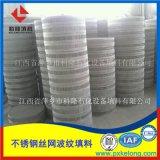 哈氏合金C276丝网规整填料BX500丝网波纹填料