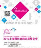 2019上海AI+智能家居展览会