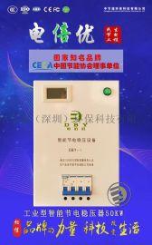 中节源C200铝合金电倍优节电器