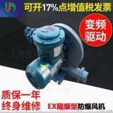 防爆中壓EX-Z-7.5鼓風機報價