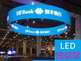 LED360° 圆弧屏/ 异形LED显示屏