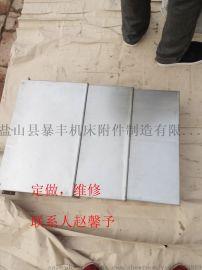 南通VMCL850Y轴后护板定做维修全国供应