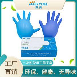 奇悦一次性蓝色紫色使用医用丁腈手套食品加工实验耐碱酸防护手套