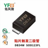 DB4W SOD123FL贴片触发二极管印字DB4 YFW佑风微品牌