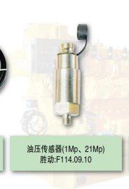胜动500KW中高浓度瓦斯发电机组压力传感器